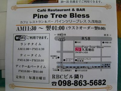 Cafe Pine tree Bless久茂地店の案内